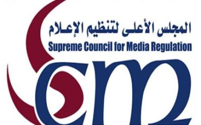 المجلس الأعلى للإعلام يناقش بنود أخلاقية لوقف التغطية التجارية لقضايا الانتحار